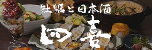 牡蠣と日本酒 四喜 池袋西口店